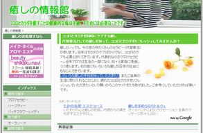 iyashi_johou001.jpg