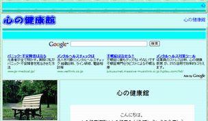 kokoro_kenkou001.jpg
