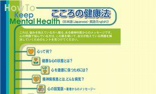 kokorono_kenkouhou001.jpg