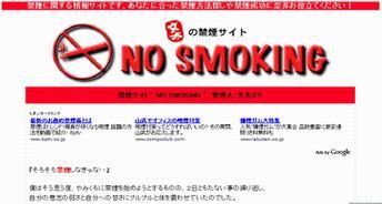 no_smoking001.jpg