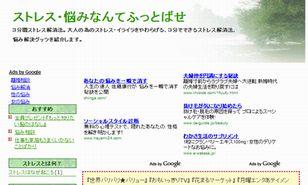 sutoresu_butobase001.jpg