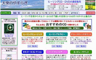 tenshi_yasuragi001.jpg