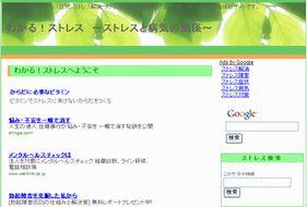 wakaru_sutoresu001.jpg